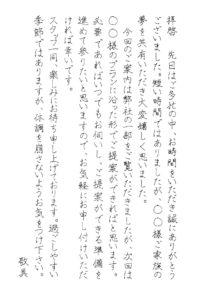美文字サンプル_0001