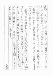 美文字サンプル_0002