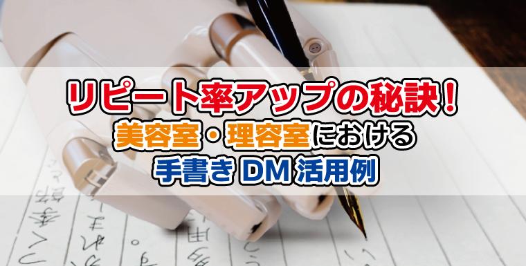 美容室や理容室における手書きDM活用例