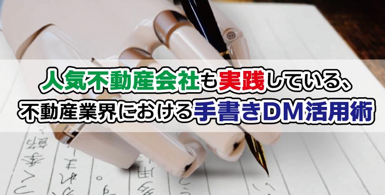 人気不動産会社も実践している手書きDM活用術