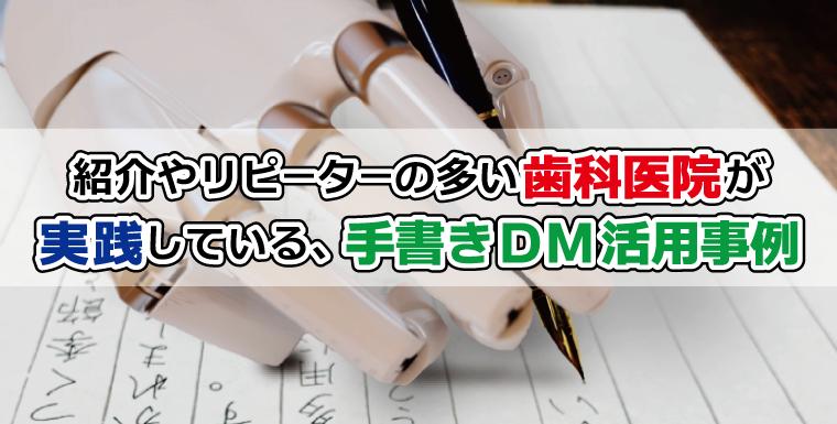 紹介やリピーターの多い歯科医院が実践している手書きDM活用術