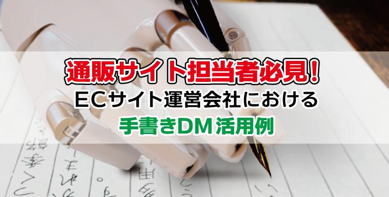 ECサイト運営における手書きDM活用例