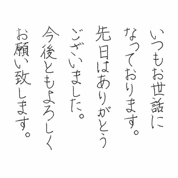 美文字筆跡サンプル2