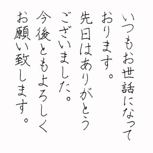 美文字筆跡サンプル