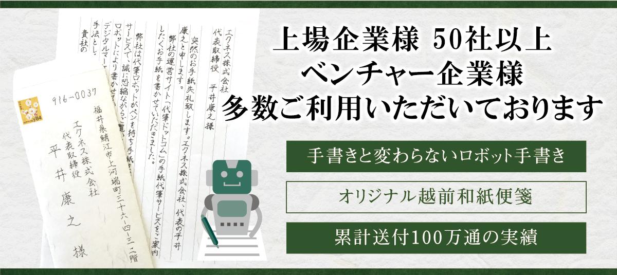 手書きと変わらないロボット手書き
